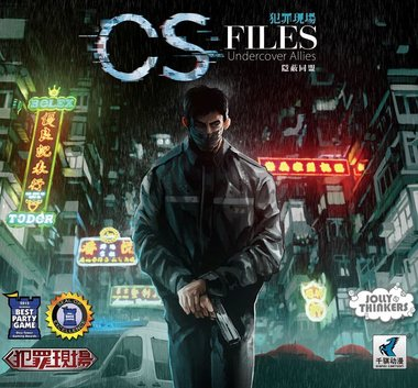 CS Files: Undercover Allies [Engels-Chinese versie]